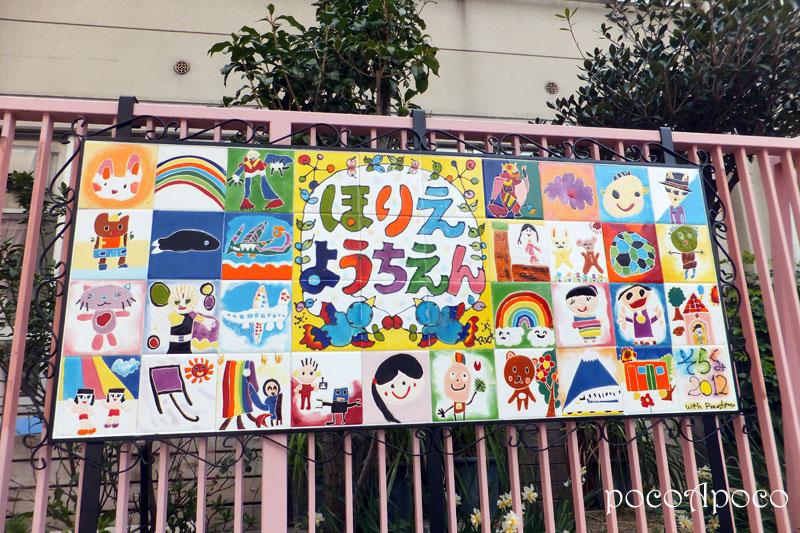 タイル看板幼稚園