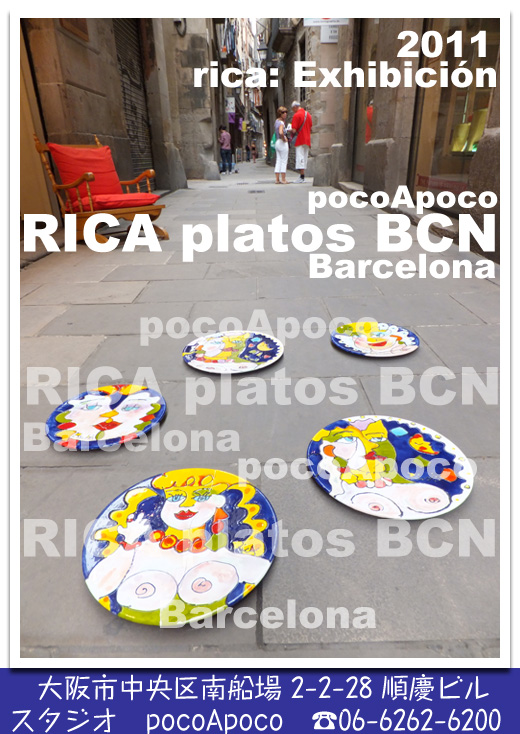 スペインで陶芸展