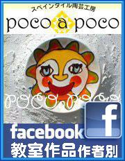 facebookタイル教室